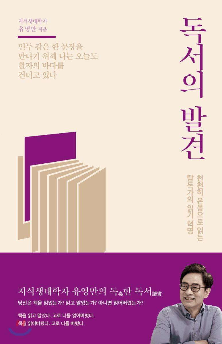 독서의발견 <독서의 발견>(유영만,카모마일북스)은 12가지 독서의 발견을 통해 천천히 온몸으로 읽는 탐독가의 읽기혁명 방법을 전수한다.