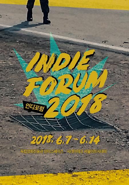 인디포럼 2018 포스터