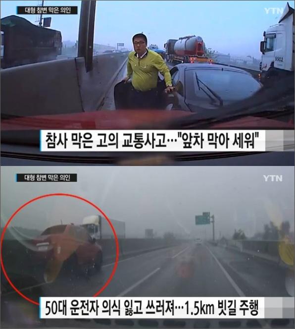 당시 사고를 보도한 YTN영상 일부.