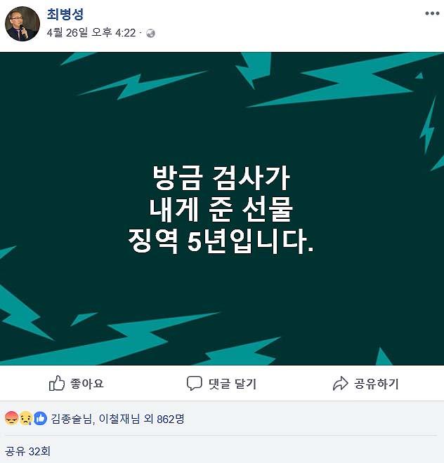 최병성 목사가 징역 5년형을 구형받고 페이스북에 올린 게시물.