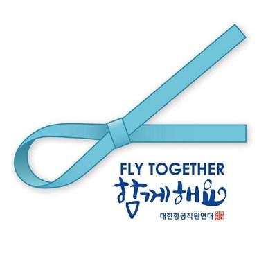 대한항공 직원연대의 갑질 근절 캠페인을 상징하는 하늘리본 최종 시안.