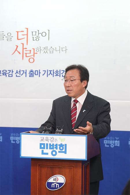 민병희(65) 강원도교육감이 15일 강원도 교육청에서 출마 기자회견을 열고있다.