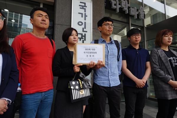 은하선씨를 비롯한 EBS '까칠남녀' 성소수자 특집 출연진들이 국가인권위원회에 진정서를 제출했다.