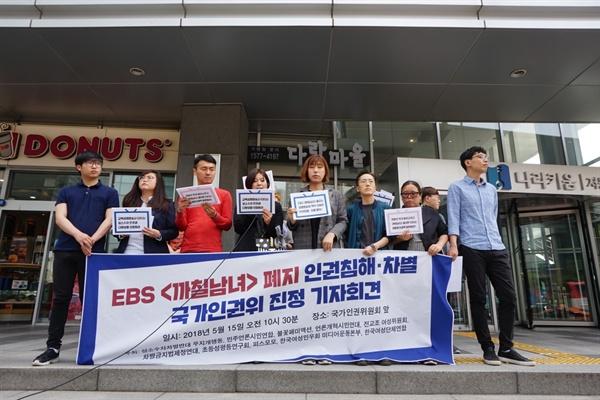 EBS '까칠남녀' 폐지 인권침해·차별 국가인권위 진정 기자회견에서 은하선씨가 기자회견문을 읽고 있다.
