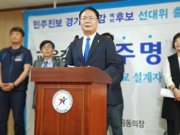 선거대책위원회 출범 기자회견.