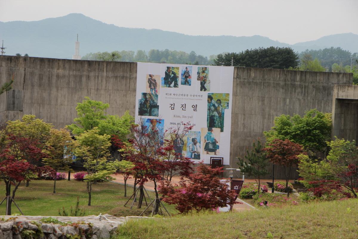 김진열 전시 걸개그림