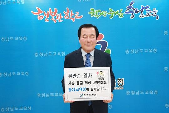 김지철 충남교육감이 유관순 열사 서훈 등급 격상 운동에 동참할 뜻을 밝혔다.