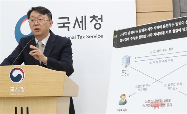 16일 오전 정부세종청사 국세청에서 김현준 조사국장이 편법 상속·증여 혐의가 있는 50개 대기업, 대재산가에 대해 전국 동시 세무조사를 착수한다고 밝히고 있다.