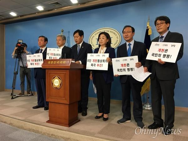 바른미래당·민주평화당·정의당이 16일 국회에서 '야3당 개헌 연대'를 구축하고 연내 개헌 성사를 촉구하고 있다.