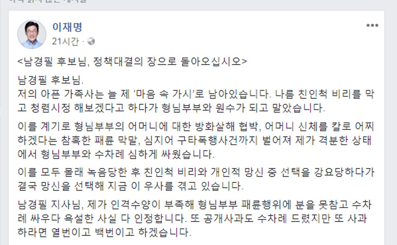 더민주 이재명 경기도지사 후보 sns 갈무리
