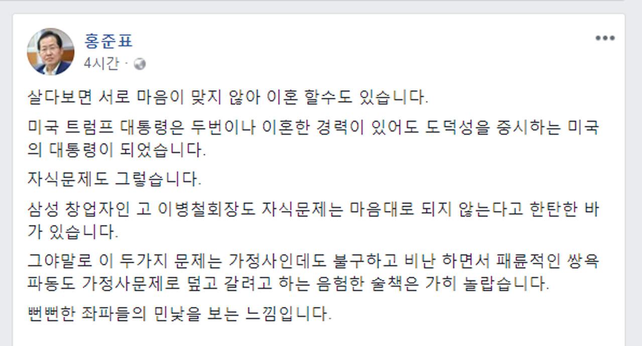 홍준표 자유한국당 대표 sns 갈무리