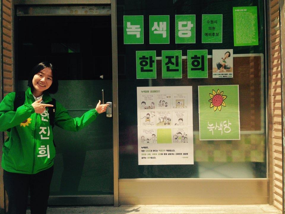 짠~ 여기가 녹색당 사무실이에요! 수원시 우만동에 있는 녹색당 사무실에 도착한 한진희씨가 문 앞에서 안내 포즈를 취하고 있다.