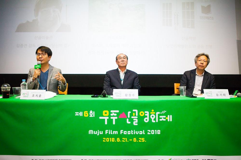 15일 서울 사당동 아트나인에서 열린 무주산골영화제 기자회견에서 조지훈 프로그래머가 상영작들에 대해 설명하고 있다.