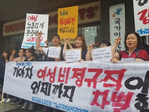 인권위 앞에서 기자회견하는 기아차비정규직노동자들
