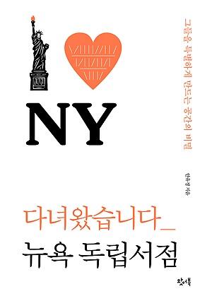 책겉표지 안유정의 〈다녀왔습니다_뉴욕 독립서점〉