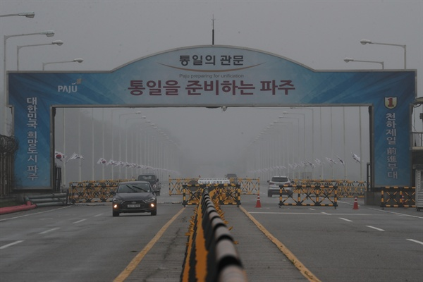 안개 가득한 통일대교 북한이 한미 연합공중훈련 '맥스선더'(Max Thunder) 훈련을 비난하며 예정됐던 남북고위급회담을 중지한 16일 경기도 파주시 통일대교 남단이 안개비에 휩싸여 있다.