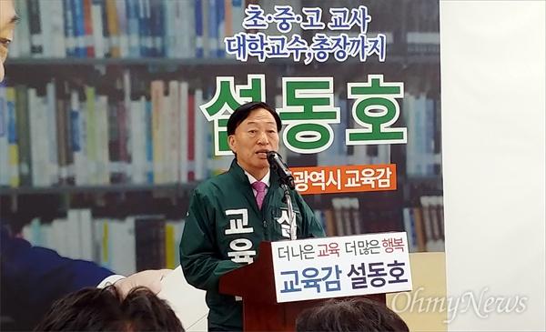 설동호 대전교육감이 16일 예비후보 등록을 마친 후 재선에 도전하는 '출마선언 기자회견'을 개최했다.