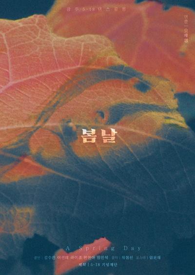 5.18 기념재단이 제작하고 오재형 감독이 연출한 5.18 댄스필름 영화 <봄날> 포스터