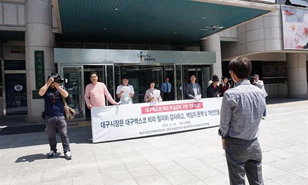시민단체들이 대구시장에게 엑스코 비리를 감사할 것을 촉구하는 기자회견을 하고 있다.