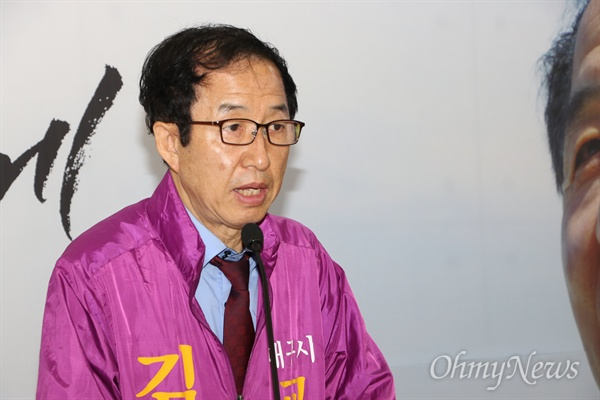 김사열 대구시교육감 예비후보가 16일 자신의 선거사무소에서 기자회견을 갖고 홍덕률 예비후보에게 후보단일화를 제안했다.