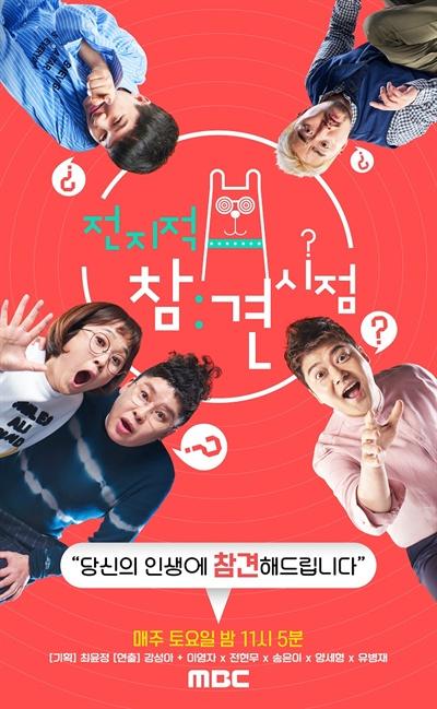 MBC <전지적 참견 시점> 공식 포스터.