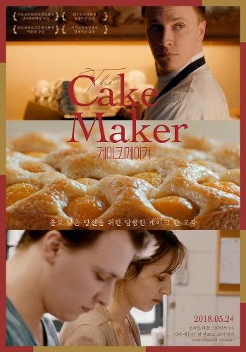 영화 '케이크메이커' 포스터