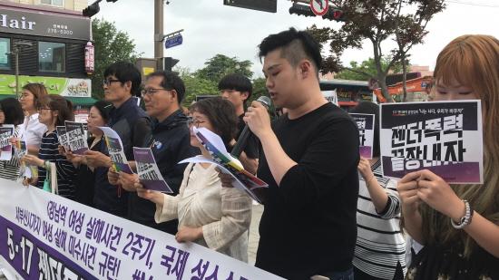 미투와 함께하는 전북시민행동 회원들이 16일 전북대 앞에서 기자회견을 열고 젠더폭력 끝장을 외쳤다.