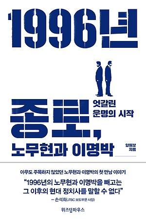 1996년종로노무현과이명박