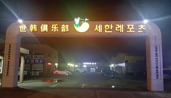 칭다오에 조선족들이 많이 거주한다. 지금 묶고 있는 숙소도 세한레포츠 단지 내에 있는 조선족이 경영하는 호텔이다.