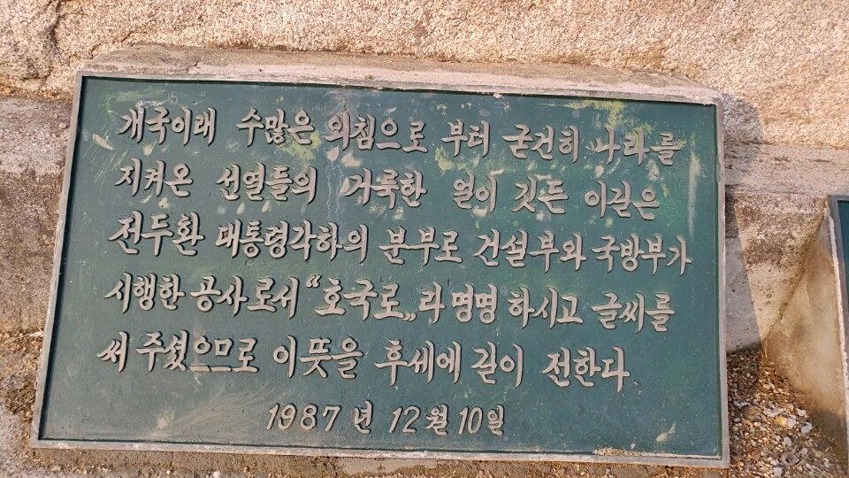 전두환 공덕비 하단 녹색 받침돌에 새겨진 문구.