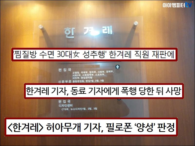 1년여 새 한겨레 소속 구성원들의 범죄 관련 사건은 잇따라 터졌다.