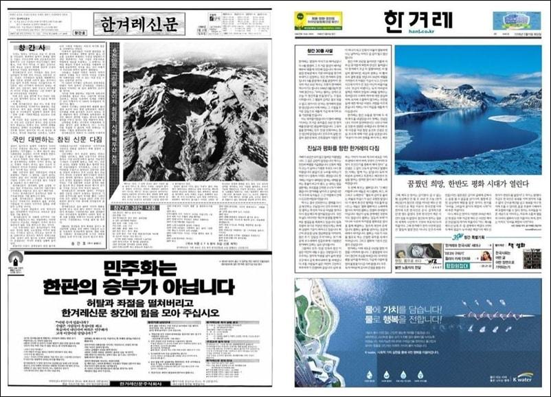 <한겨레>의 창간 30주년 기념호, 30년 전 1면을 앞세워 만들었다