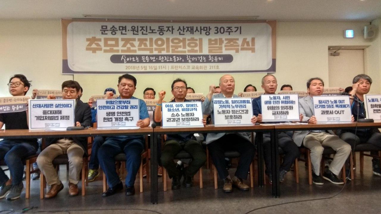 문송면,원진노동자 산재사망 30주기 추모조직위원회 발족식  문송명,원진노동자 산재사망 30주기 추모조직위원회 발족식 참여자들이 안전사회를 위한 주요요구를 외치고 있다.