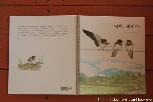 한국 제비를 다룬 그림책