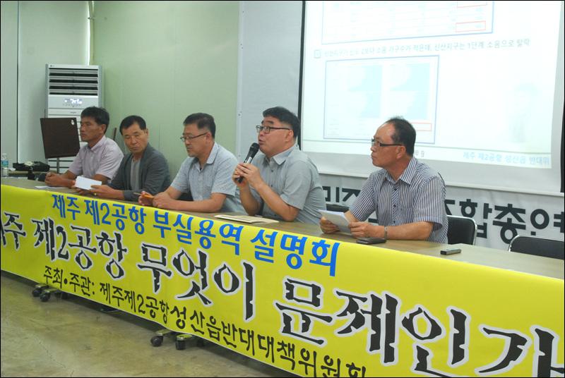주민들의 싸움은 '사전타당성검토 연구' 영역의 부실을 밝히는 데 집중됐다.