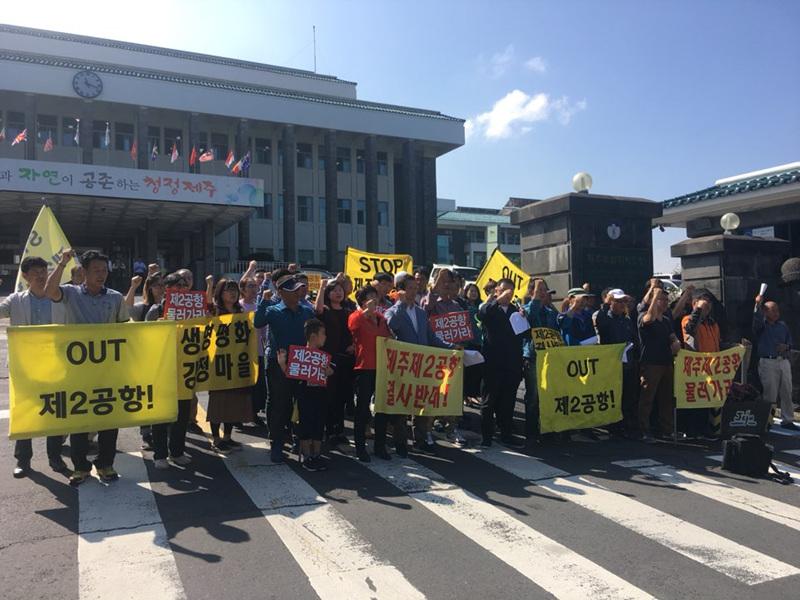 주민들이 제주도청 앞에서 제2공항 반대 집회를 개최하는 모습.