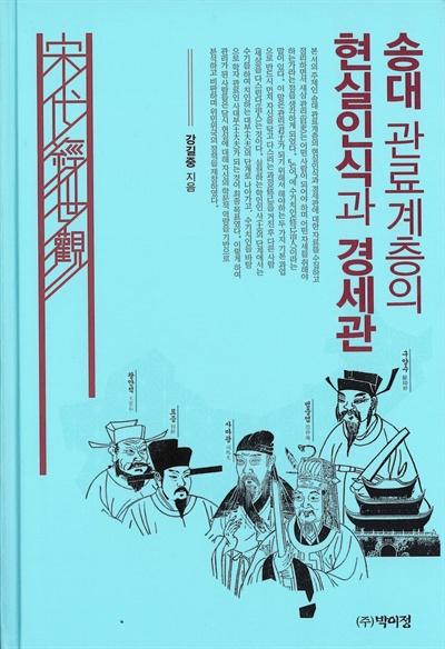 강길중 경상대 교수 책.