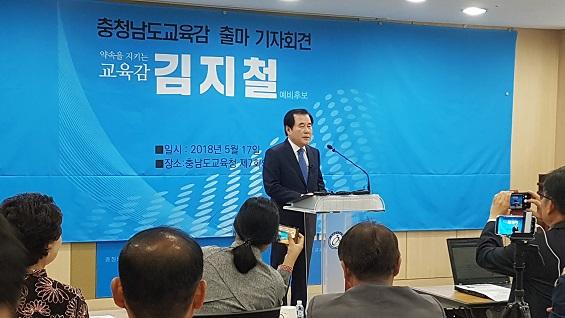 김지철 충남교육감이 17일 충남교육청에서 출마 기자회견을 열었다.