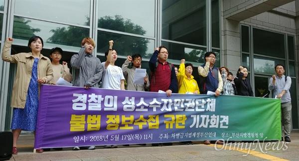 차별금지법제정부산연대는 17일 오전 부산지방경찰청 앞에서 경찰의 성소수자인권단체에 대한 정보 수집을 규탄하는 기자회견을 열었다.