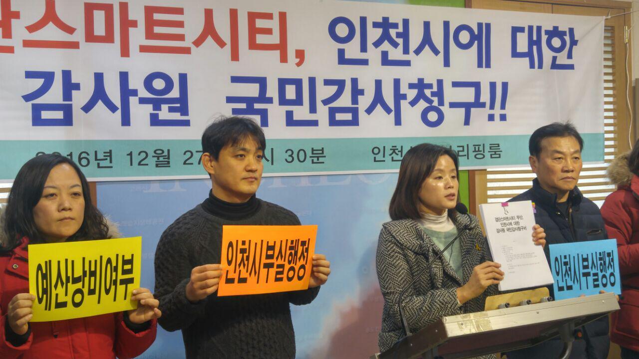 인천시민단체들이 검단스마트시티 사업을 무리하게 추진한 인천시에 대해 국민감사청구 기자회견을 진행하고 있다