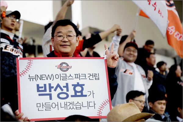 박성효 자유한국당 대전시장 후보는 17일 'NEW 이글스파크' 조성 계획을 발표했다.