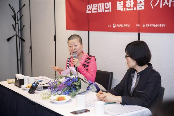 안은미의 북한춤 오는 6월 1일~3일 공연하는 <안은미의 북한춤>의 예술감독인 무용가 안은미와 공연을 주관하는 전통공연예술진흥재단의 손혜리 이사장이 17일 오후 서울 광화문 달개비에서 기자간담회를 열었다.