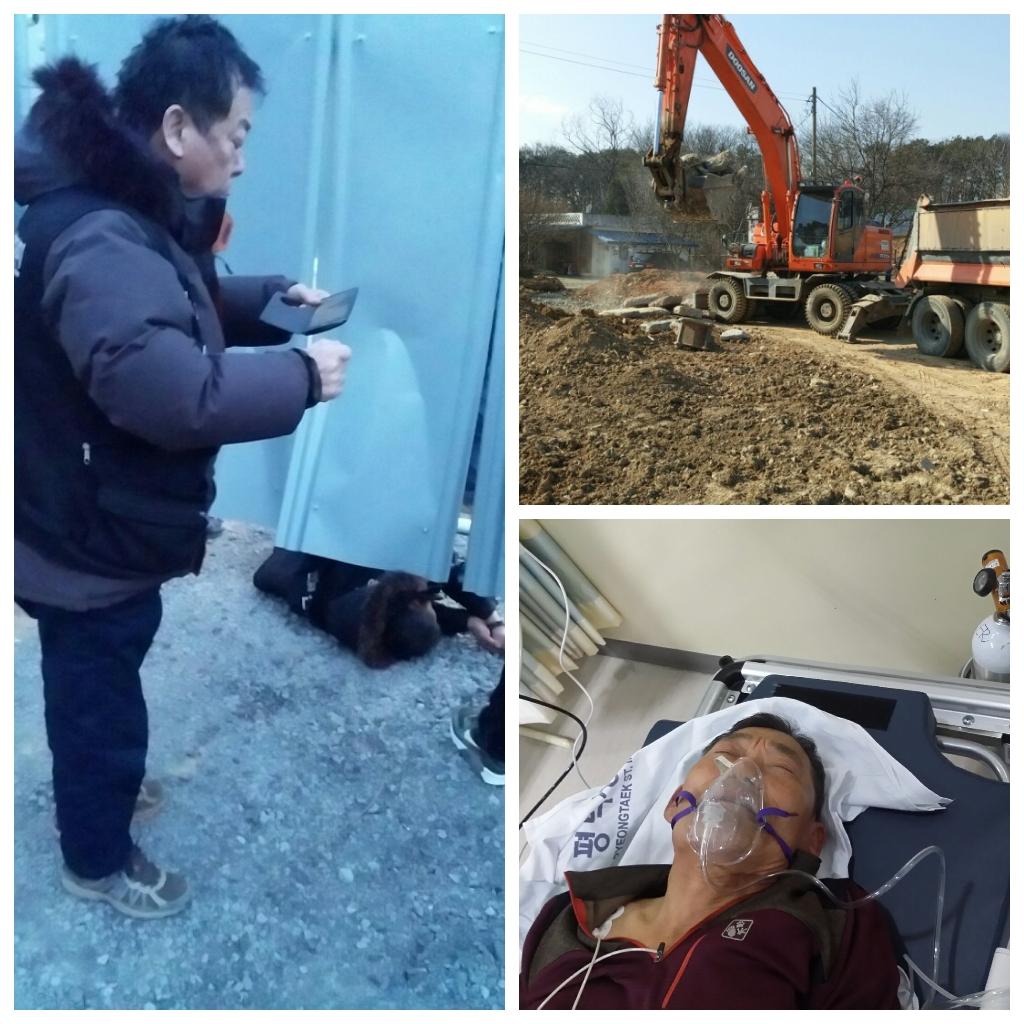 지난 2016년 2월 평택세교 강제철거 당시 철제 펜스 밑에 깔려 있는 김화균씨(왼쪽). 오른쪽 위는 철거 현장 모습. 오른쪽 아래는 병원에 입원한 김화균씨