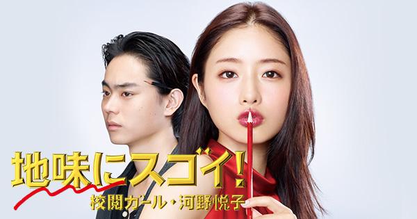 <수수하지만 굉장해! 교열걸 코노 에츠코> 공식 포스터