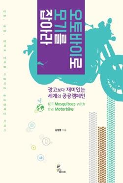 <오토바이로 모기를 잡아라> 책표지.
