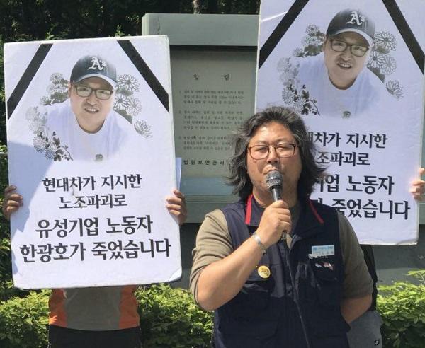 금속노조 유성기업아산지회 도성대 지회장