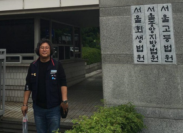행정소송 재판 후 법원을 나서는 도성대 지회장