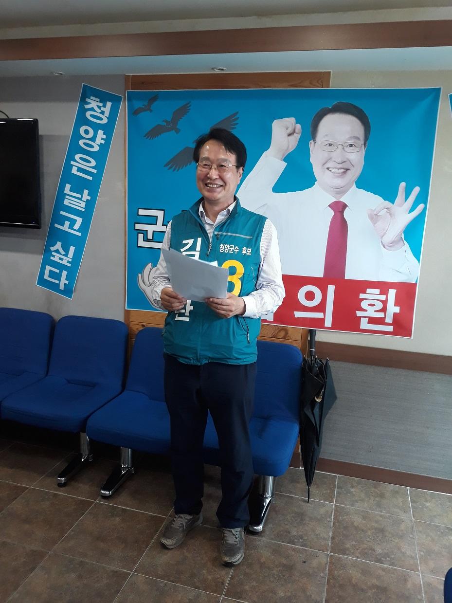 바른미래당 김의환 청양군수 예비후보가 17일  청양 비전 프로젝트 공약에 대해 설명하고 있다.