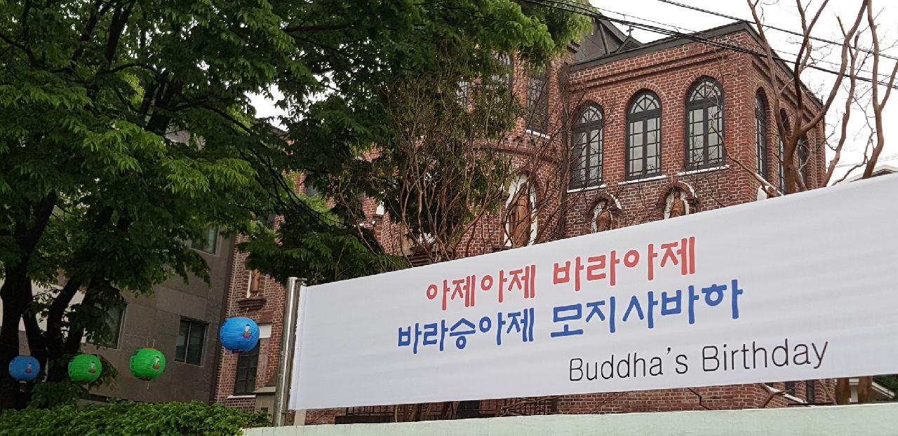 한국순교복자성직수도회 피정의집에 걸린 부처님오신날 축하현수막.