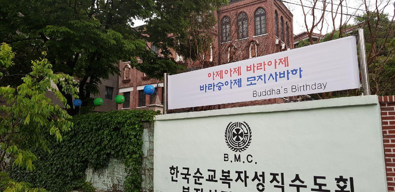 한국순교복자성직수도회에 걸린 부처님오신날 축하현수막은 5월 중순부터 내걸었고, 이달말까지 게시될 에정이다.
